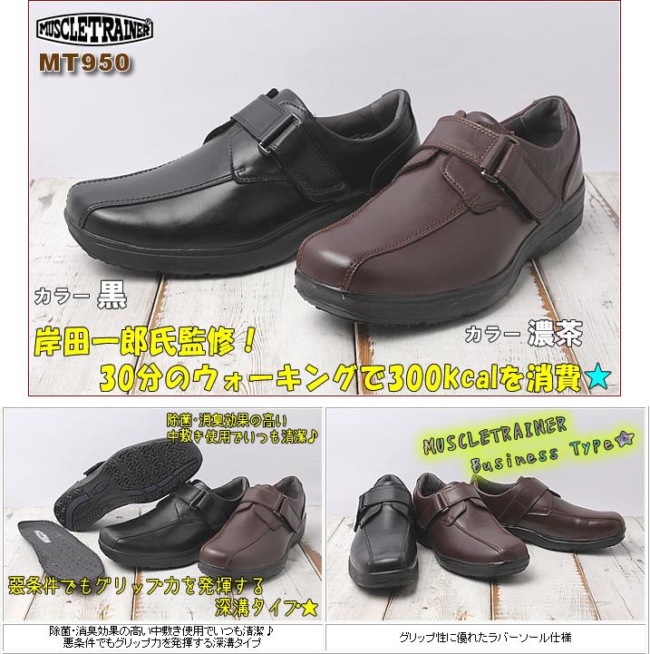 マッスルトレーナー ビジネス MT00950 ベルトタイプ D.ブラウン 濃茶色・ ブラック 黒色 の2色展開 MUSCLETRAINER Business ダイエットシューズ 靴 24.5cm-28.0cm
