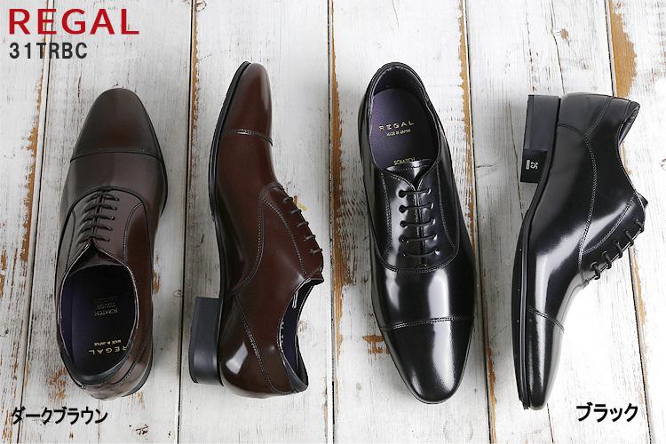 <title>NEW ARRIVAL メンズ REGAL 靴 シューズ 男性用 リーガル 31TRBCをセール通販 31TRBC ダークブラウン 濃茶色 ブラック 黒色 の2色 日本製 国産 31TR レースアップシューズ 紳士靴 24-27cm</title>
