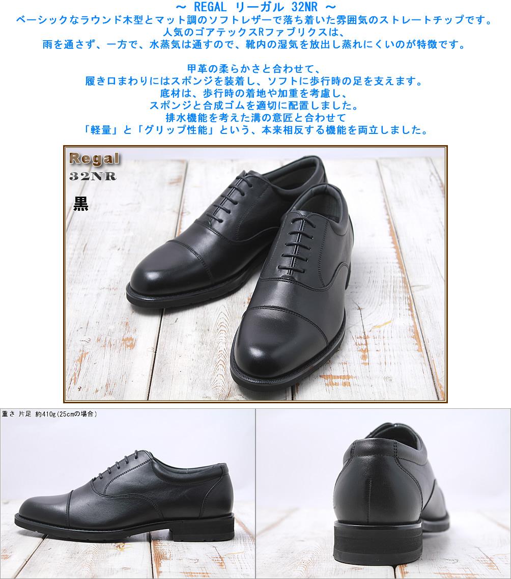 【送料無料!】激安! リーガル 32NRBB 幅広3E ブラック 黒色 REGAL メンズ用 GORE-TEX ゴアテックス 防水 ドレス ビジネスシューズ 靴 24-27cm