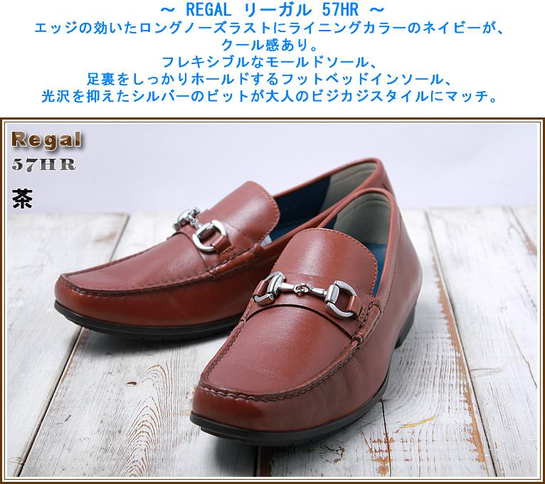 【送料無料!】激安! リーガル 57HR 幅2E ブラウン 茶 REGAL メンズ用 ドライビング シューズ 靴 23.5-27cm