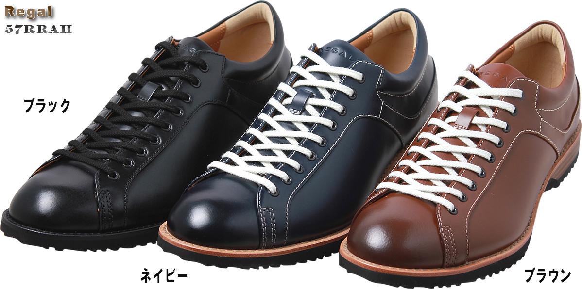 【送料無料!】激安! リーガル 57RRAH 幅2E ブラウン 茶色、ネイビー 紺色、ブラック 黒色の3色 REGAL メンズ用 ドレス カジュアルシューズ 靴 24-27cm