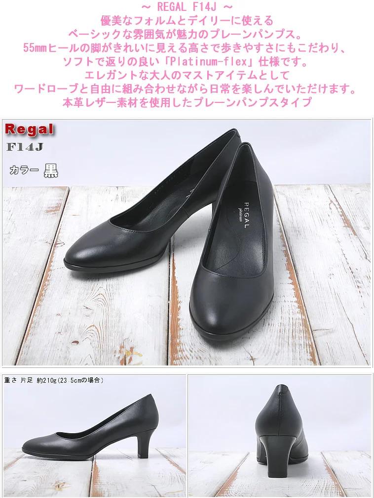リーガル F14JAE 2E幅 ブラック 黒色 REGAL レディース 女性用 日本製 本革 プレーンパンプス 靴 22-25cm