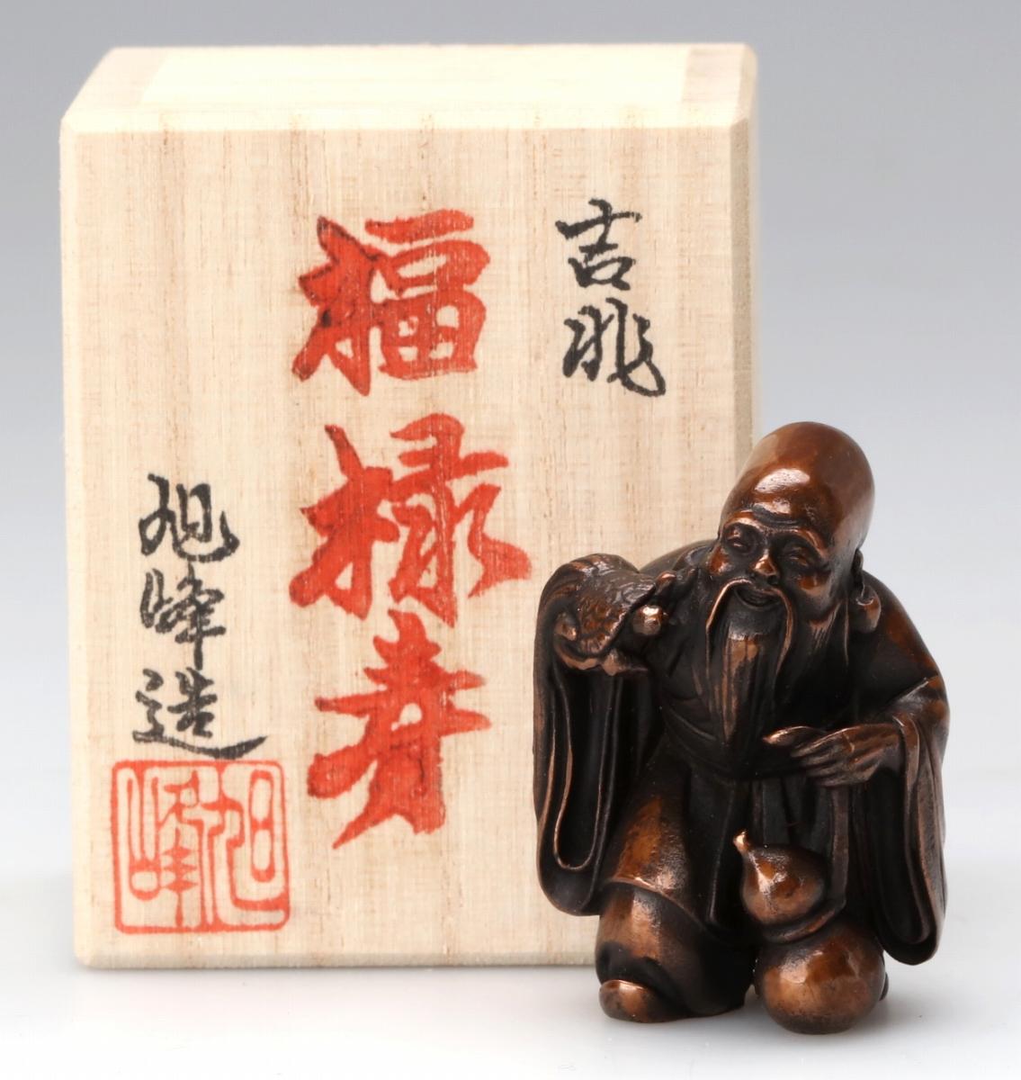 【高岡銅器】ミニ七福神 福禄寿