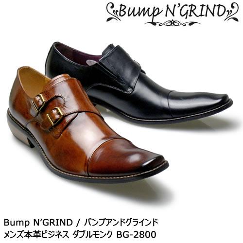 Bump N' GRIND バンプアンドグラインド メンズ MENS 本革 ビジネスシューズ ドレスシューズ ロングノーズ 靴 くつ シューズ 革靴 ダブルモンク 紳士靴 BG-2800 【送料無料】【あす楽】