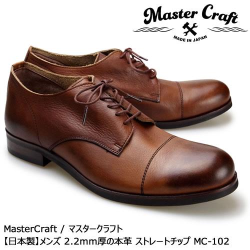 MasterCraft マスタークラフト メンズ MENS 日本製 Made in Japan 2.2mm厚の本革 カジュアルシューズ 革靴 くつ 外羽根 ストレートチップ レザー ダークブラウン 濃茶 MC-102 【送料無料】【あす楽】