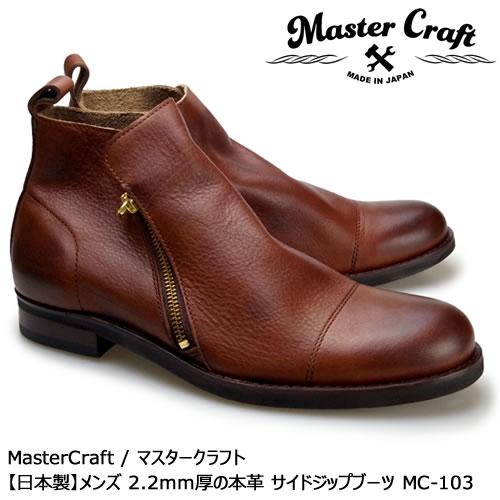 MasterCraft マスタークラフト メンズ MENS 日本製 Made in Japan 2.2mm厚の本革 カジュアルシューズ 革靴 くつ サイドジップブーツ レザー ダークブラウン 濃茶 MC-103 【送料無料】【あす楽】
