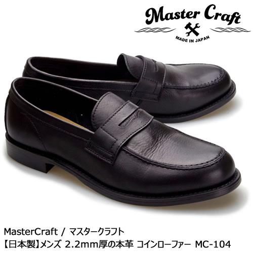MasterCraft マスタークラフト メンズ MENS 日本製 Made in Japan 2.2mm厚の本革 カジュアルシューズ 革靴 くつ コインローファー レザー ブラック 黒 MC-104 【送料無料】【あす楽】