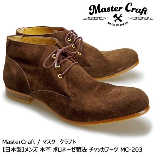 MasterCraft マスタークラフト メンズ MENS 日本製 Made in Japan シルキースエード 本革 ボロネーゼ製法 カジュアルシューズ 革靴 くつ ブーツ レザー ダークブラウン 濃茶 MC-203 【送料無料】【あす楽】