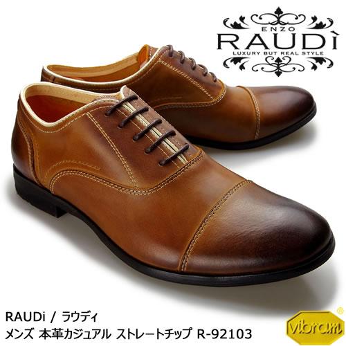 RAUDi ラウディ メンズ MENS 本革 カジュアルシューズ 革靴 くつ vibram ビブラム ストレートチップ パイピング レザー ブラウン 茶 R-92103 【送料無料】【あす楽】