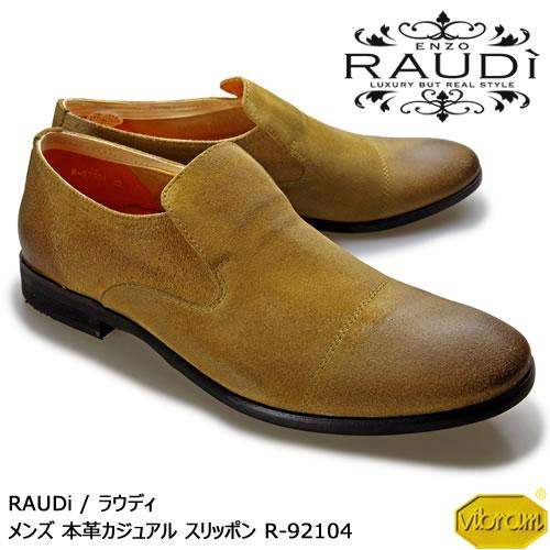 RAUDi ラウディ メンズ MENS 本革スエード カジュアルシューズ 革靴 くつ vibram ビブラム スリッポン レザー ベージュ R-92104 【送料無料】【あす楽】