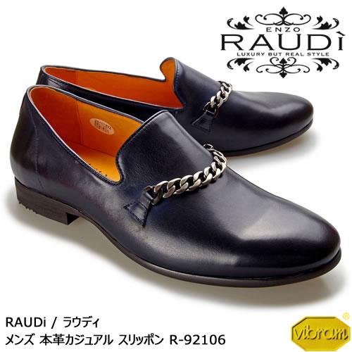 RAUDi ラウディ メンズ MENS 本革 カジュアルシューズ 革靴 くつ vibram ビブラム スリッポン チェーン レザー ネイビー 紺 青 R-92106 【送料無料】【あす楽】