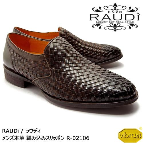 【SALE! 20%OFF!】RAUDi ラウディ メンズ MENS 本革 カジュアルシューズ 革靴 くつ vibram ビブラム 編み込みスリッポン レザー ダークブラウン 濃茶 R-02106 【送料無料】【あす楽】【ca07ts】