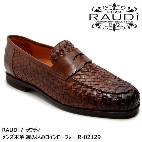【SALE! 20%OFF!】RAUDi ラウディ メンズ MENS 本革 カジュアルシューズ 革靴 くつ コインローファー 編み込み レザー ブラウン 茶 R-02129 【送料無料】【あす楽】【ca07ts】