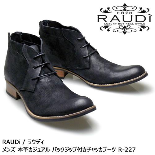 RAUDi ラウディ メンズ MENS 本革 カジュアル 革靴 革 靴 くつ レザー カジュアルシューズ スエード チャッカブーツ ブラック 黒 R-227 【送料無料】【あす楽】