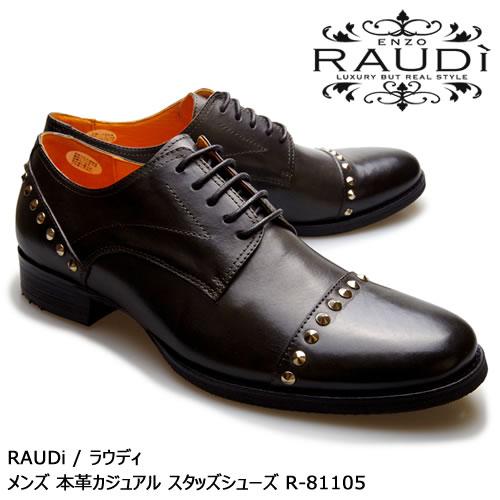 RAUDi ラウディ メンズ MENS 本革 カジュアルシューズ 革靴 くつ vibram ビブラム スタッズ ロック レザー ブラック 黒 R-81105 【送料無料】【あす楽】