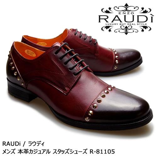 RAUDi ラウディ メンズ MENS 本革 カジュアルシューズ 革靴 くつ vibram ビブラム スタッズ ロック レザー ワイン 赤 R-81105 【送料無料】【あす楽】