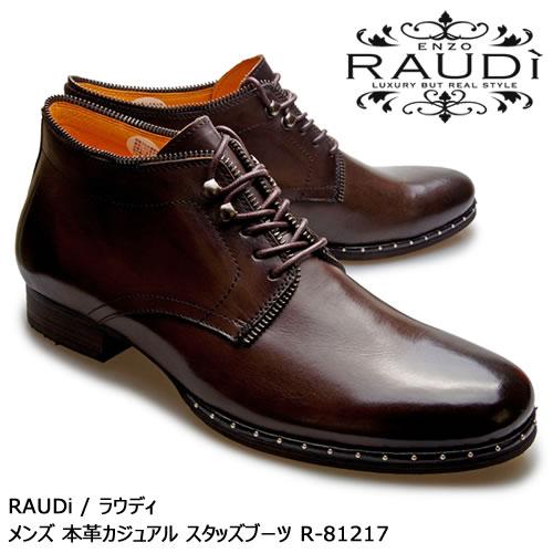 RAUDi ラウディ メンズ MENS 本革 カジュアルシューズ 革靴 くつ vibram ビブラム スタッズ ブーツ レザー ダークブラウン 濃茶 R-81217 【送料無料】【あす楽】【18zs】
