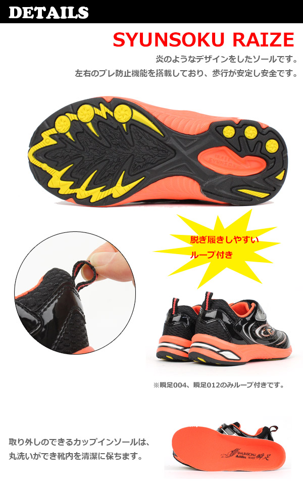 ... Kids boy eyewink foot sneakers shoes shoes Achilles SS004 SS012 SS076  RAIZE rise fine steed flame ... e6a04d3f7