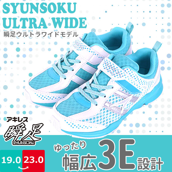 It is the wide kids sneaker of the unhurried 3E design for high insteps and the wide foot.