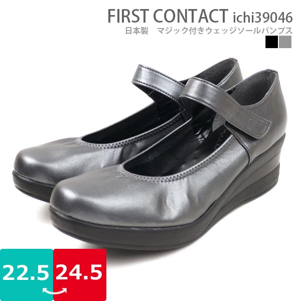 Women's magicwedgsawl pumps made in Japan faux leather FIRST CONTACT first contact intimates removable easy Orthotics fit very uneven and foot sole massage function □ ichi39046 □