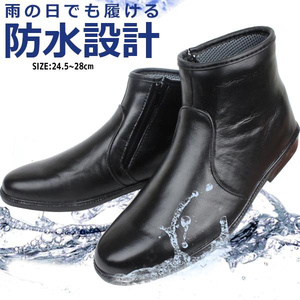 161d9de343a12d 【即納】【あす楽】 完全防水 ビジネス ショートブーツ メンズ 紳士靴 P.B.