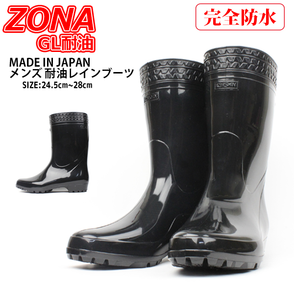 Mens Boots Long Shoes Gentleman Zona GL Oil Resistant H. Hex Rubber Shine  And Japan Food Industry Fishery Processing Industry Kitchen Work  Stockinette ...