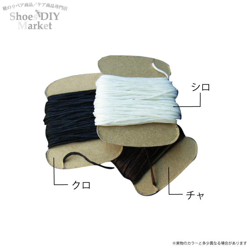 品質検査済 モカシン糸 手縫い糸 ロー引き小巻 DIY クロ 靴修理 オンラインショップ