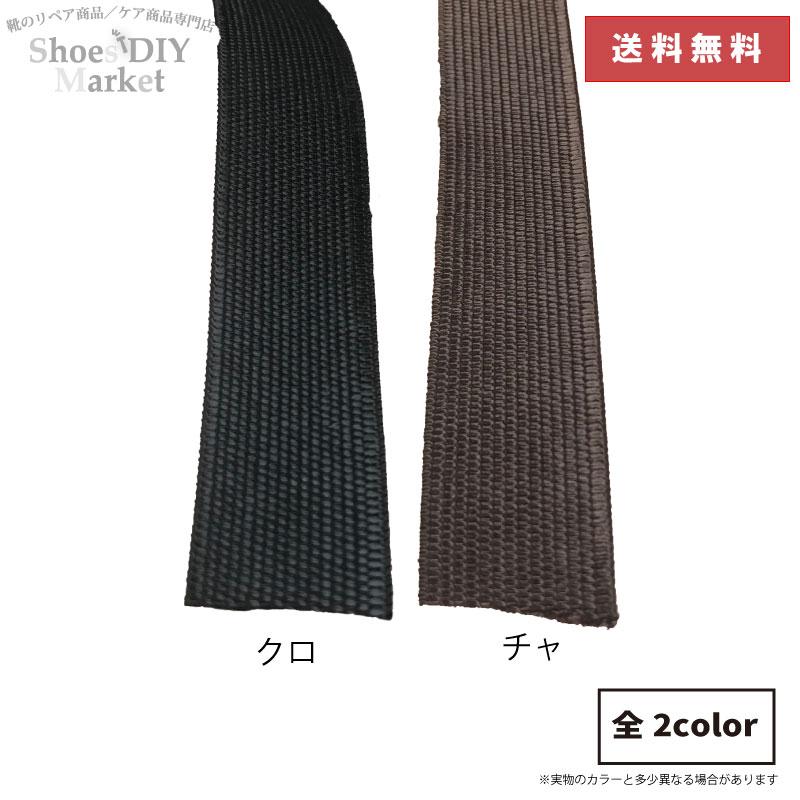 石目ゴム サイドゴア 靴修理 DIY クロ 税込 信用