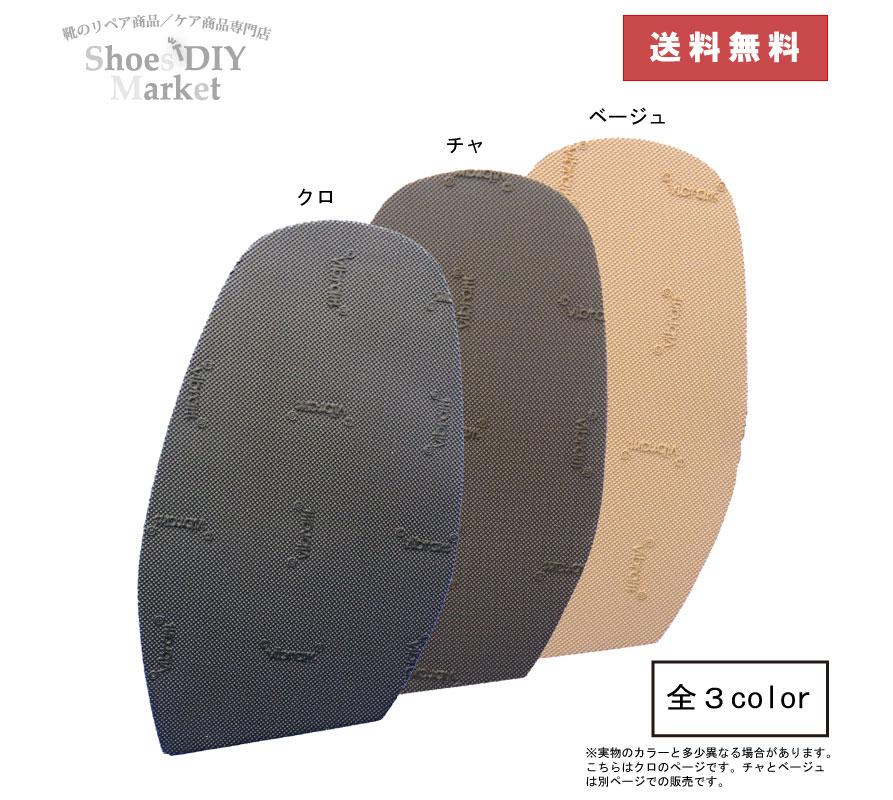 送料無料 出荷 VIBRAM ビブラム ハーフソール 1.8mm クロ 靴 修理 新品 送料無料 DIY 靴底