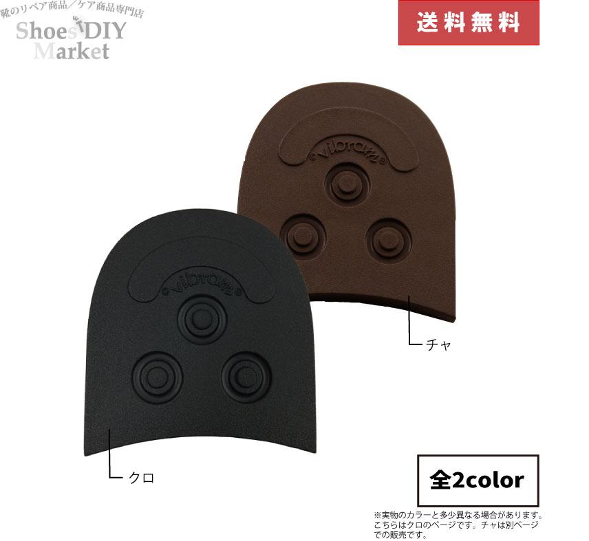 送料無料 VIBRAM 2055 イートンヒール 8 実物 クロ 靴底 靴 高級品 修理 ヴィブラム ビブラム トップリフト DIY