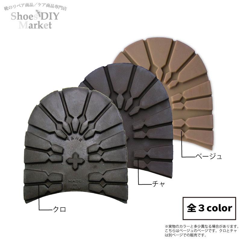 定番スタイル メール便配送可能 タンクリフト 8mm 交換無料 ベージュ トップリフト リフト ソール DIY 靴 カカト 修理 靴底