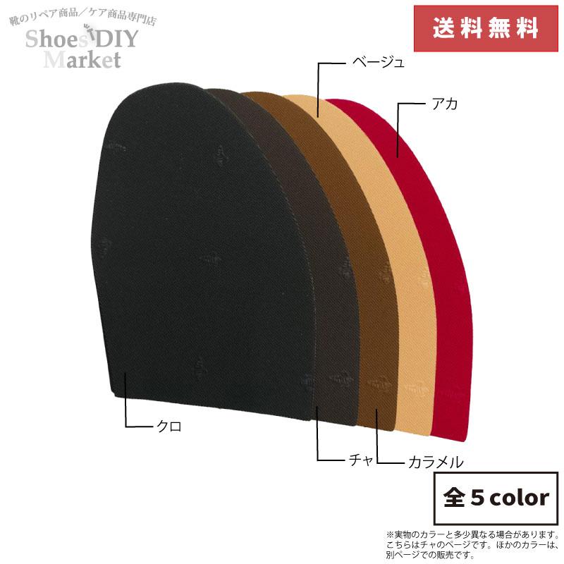 送料無料 MICHELIN スリム 正規品 ハーフソール 1mm チャ 靴 激安通販販売 ミシュラン 修理 靴底 補強 DIY