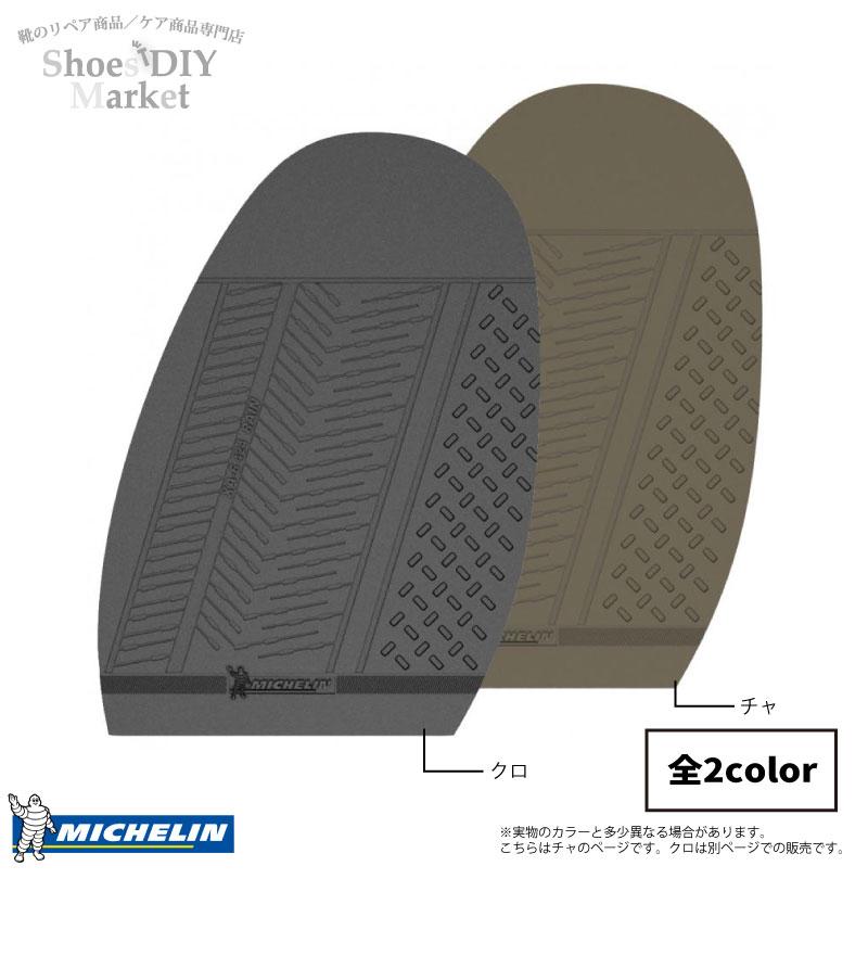 メール便配送可能 MICHELIN ミシュラン 低価格化 レインソール 3mm チャ 靴底 ソール 予約販売品 靴 ハーフソール DIY 修理