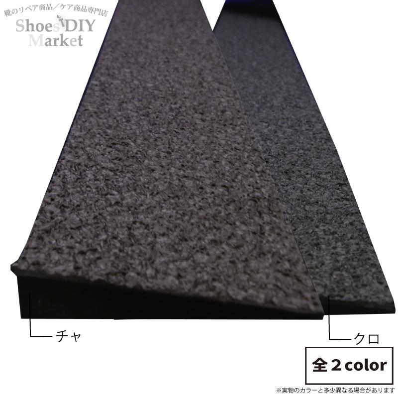 TOPY ゴム傾斜板 ハード 開店記念セール 10mm ゴム 傾斜板 修理 新商品 カカト DIY クロ ウェッジ 靴修理
