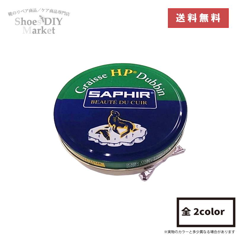 サフィール 激安通販ショッピング SAPHIR ダビンオイルHP レザー 皮革 靴磨き 舗 防水 柔軟性 お手入れ 栄養