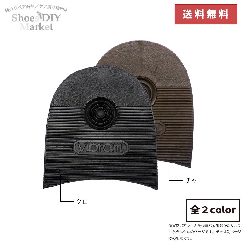 奉呈 送料無料 VIBRAMディックリフト #5586 10mm トップリフト 修理 靴 靴底 クロ DIY 返品不可