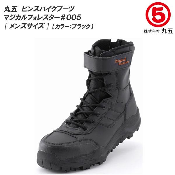 樹脂先芯 ピンスパイク付き靴 メンズ Men's 丸五 流行 マルゴ マジカルフォレスター#005 ピンスパイク付き 10P03Dec16 樹脂製先芯付き シューズ ブーツ 一部予約 山林用