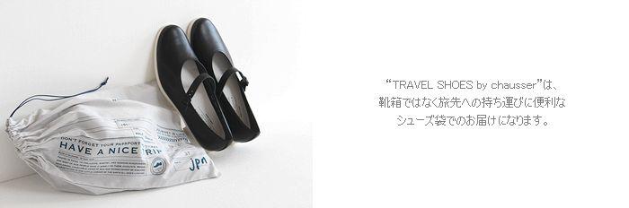 988bd48ca70f TR-002 ワンストラップシューズ 靴 トラベルシューズバイショセ パンプス レディース  10%OFFクーポン配布中  TRAVEL SHOES  by chausser