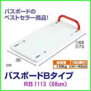 【送料無料】相模ゴム工業 バスボードBタイプ RB1113(68cm幅)