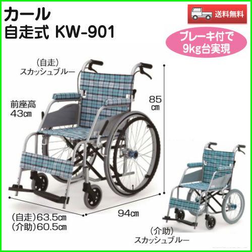 【送料無料】片山車椅子製作所 カール自走式 KW-901