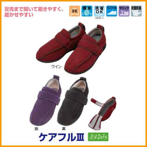 徳武産業 ケアフルIII あゆみ 3E