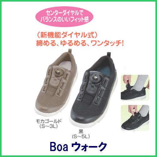 徳武産業 Boaウォーク 3E~4E