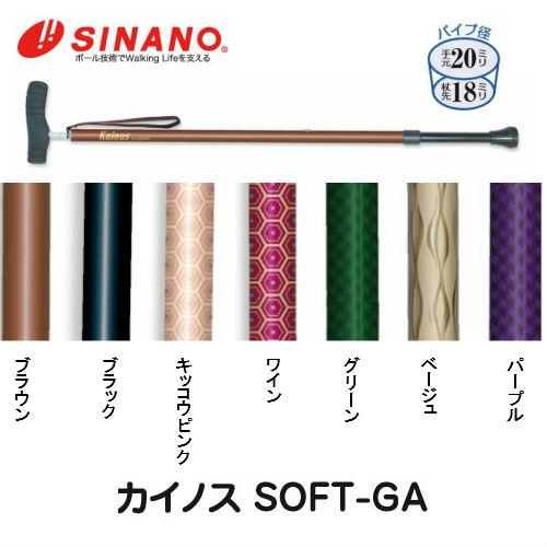 シナノ カイノス SOFT-GA