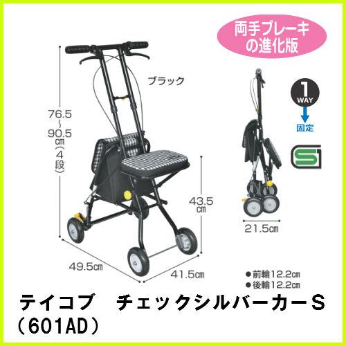 【送料無料】幸和製作所 テイコブ チェックシルバーカーS(601AD)