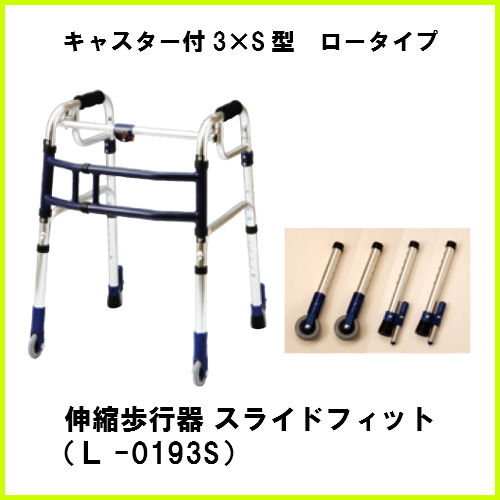 【送料無料】ユーバ産業 伸縮歩行器 スライドフィット キャスター付 3×S型 ロータイプ