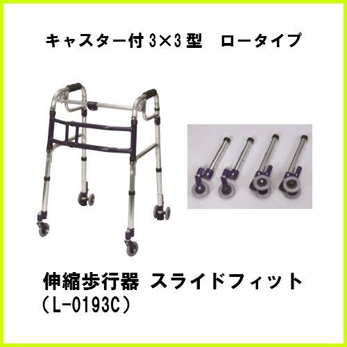 【送料無料】ユーバ産業 伸縮歩行器 スライドフィット キャスター付 3×3型 ロータイプ