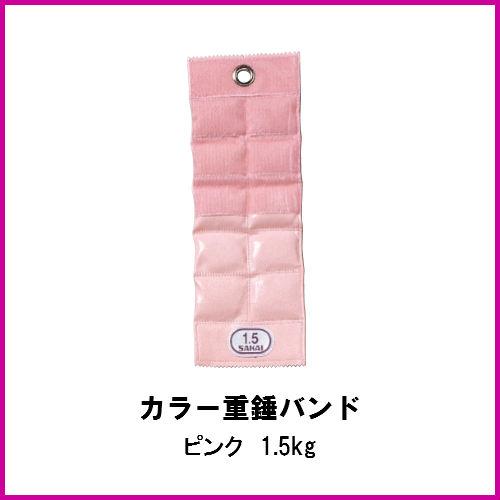 酒井医療 カラー重錘バンド ピンク 1.5kg