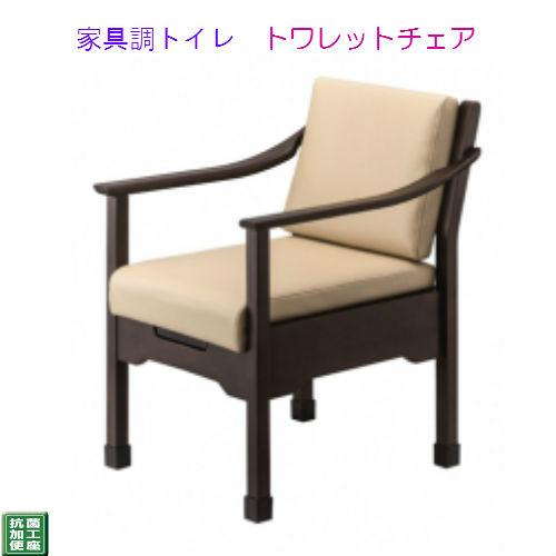 【送料無料】安寿 ポータブルトイレ 家具調トイレ トワレットチェア