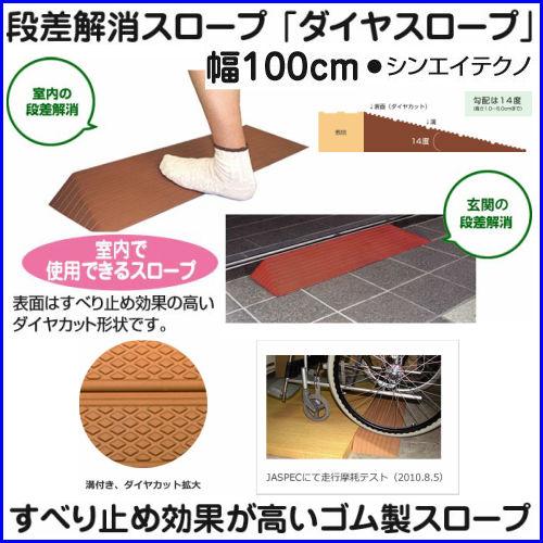 シンエイテクノ 段差解消スロープ 室内・屋外用 ダイヤスロープ DS100-40 高さ4.0cm×幅100cm