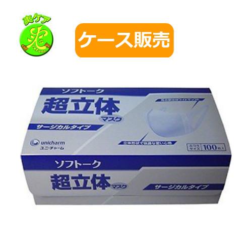 【ケース販売】ソフトーク超立体マスクサージカルタイプ  ふつう 100枚入 × 12箱